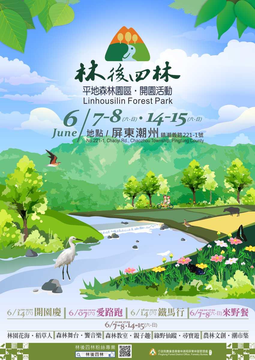 森林舞台飨音乐 / 绿野仙踪寻宝游 / 农林文创潮市集 / 森林教室