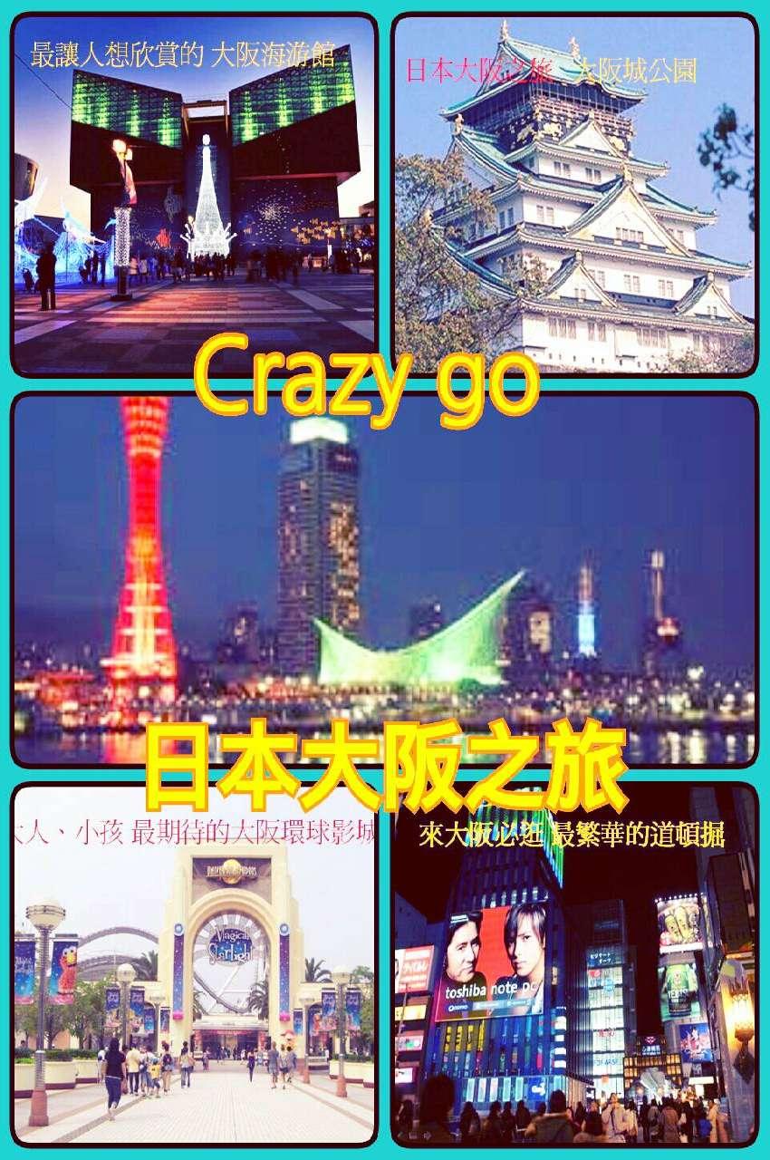 2014/12/28起飞机场:桃园机场14:20→到达机场:大阪