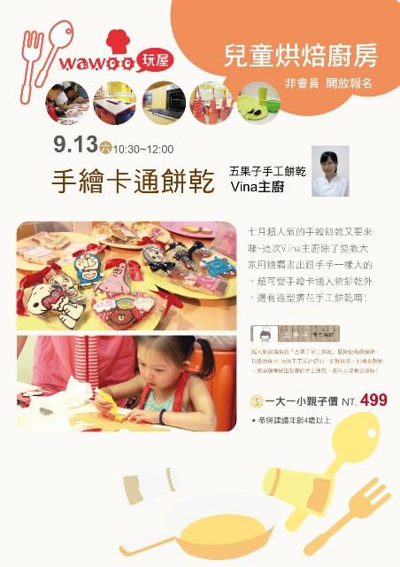 玩屋儿童烘培厨房 精致手绘卡通饼乾