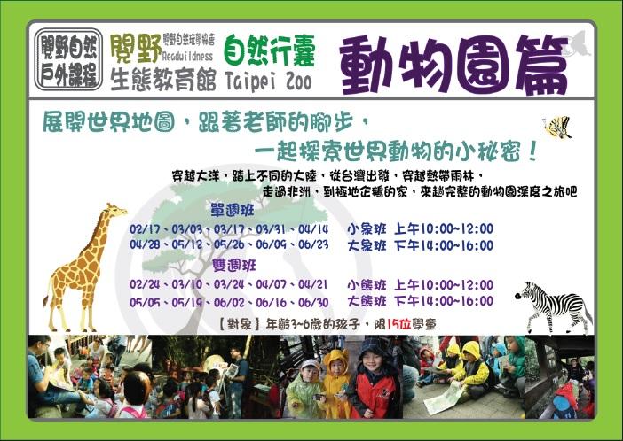 集合地点:台北市立动物园             游客服务中心 (入口右侧7
