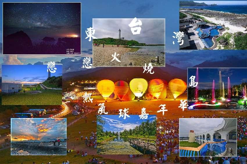 东台湾火烧岛(绿岛)