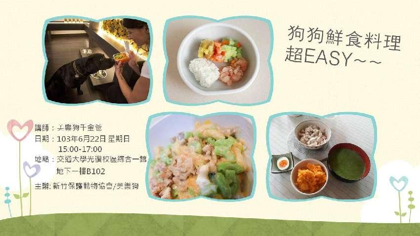 新竹市保护动物协会饲主教育系列讲座(三)6/22