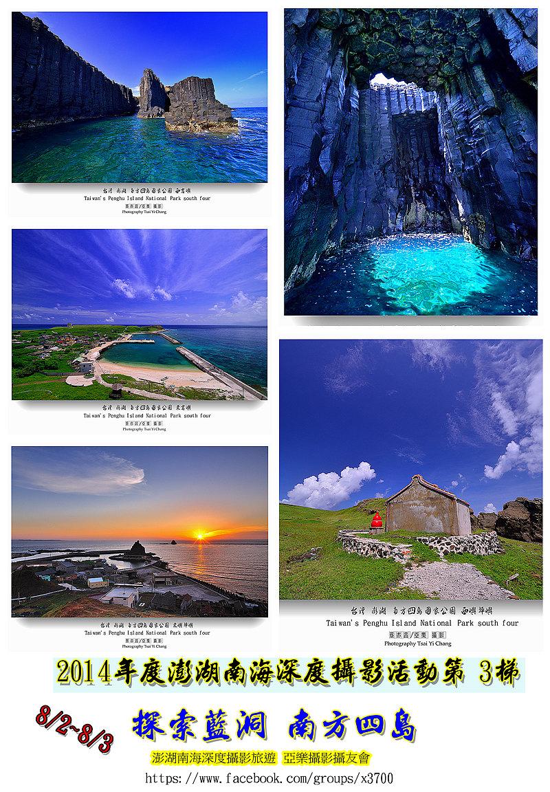 2014年度澎湖南海深度摄影活动第 3梯 探索(蓝洞) 南方四岛 七美岛