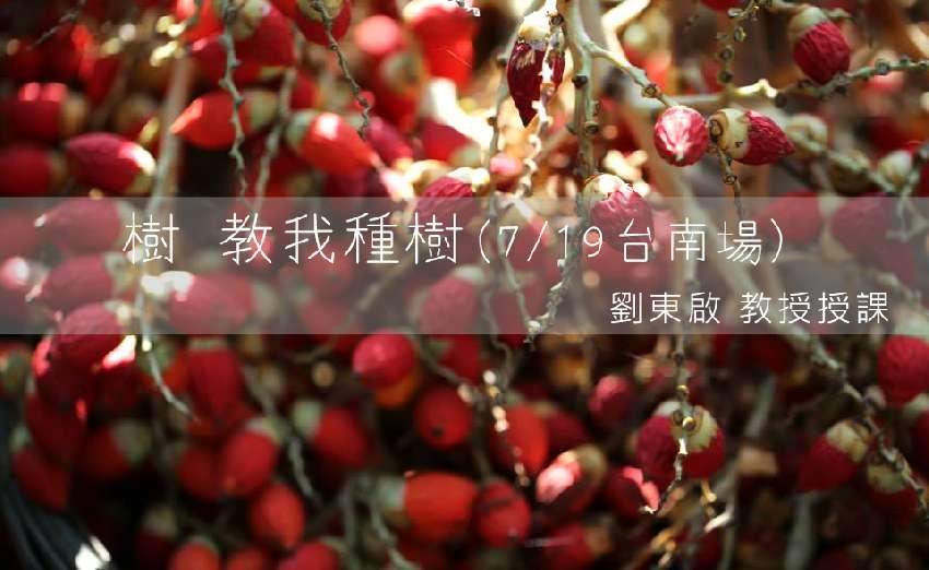 樹 教我種樹  (7