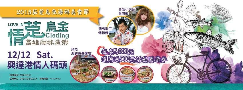 2015茄萣乌鱼海鲜美食节--情萣乌金海鲜美食飨宴晚会
