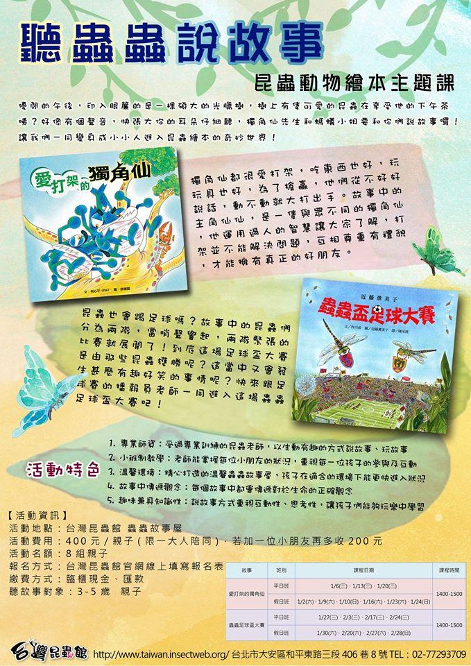 2016 听虫虫说故事-昆虫动物绘本主题课