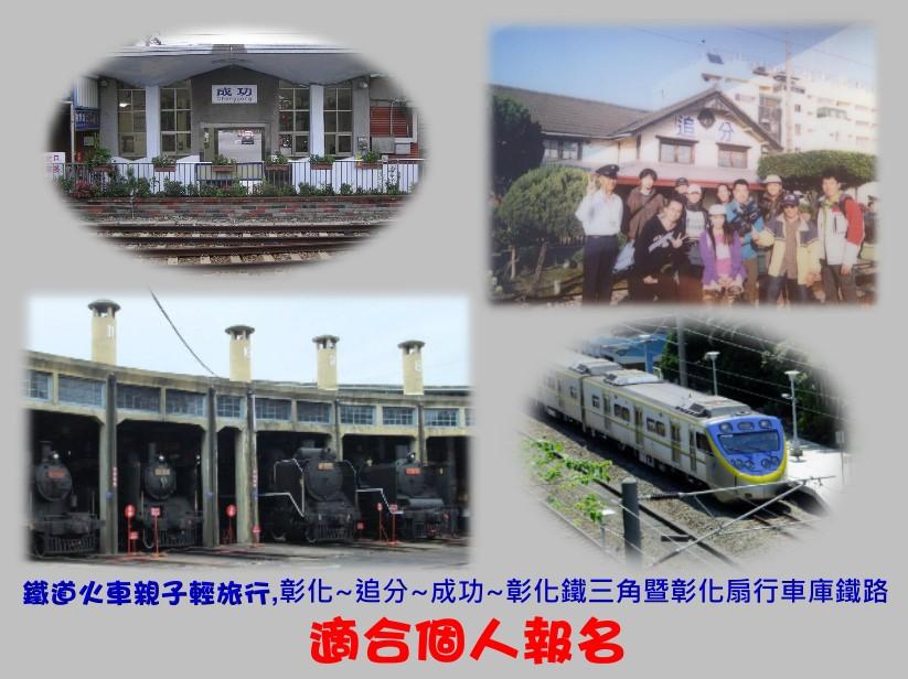 20160917-鐵