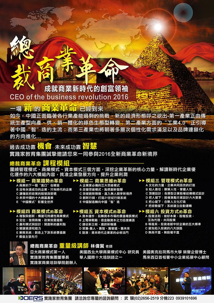 【付费商业课程】总裁商业革命:台湾场-成就商业新时代的创富领袖