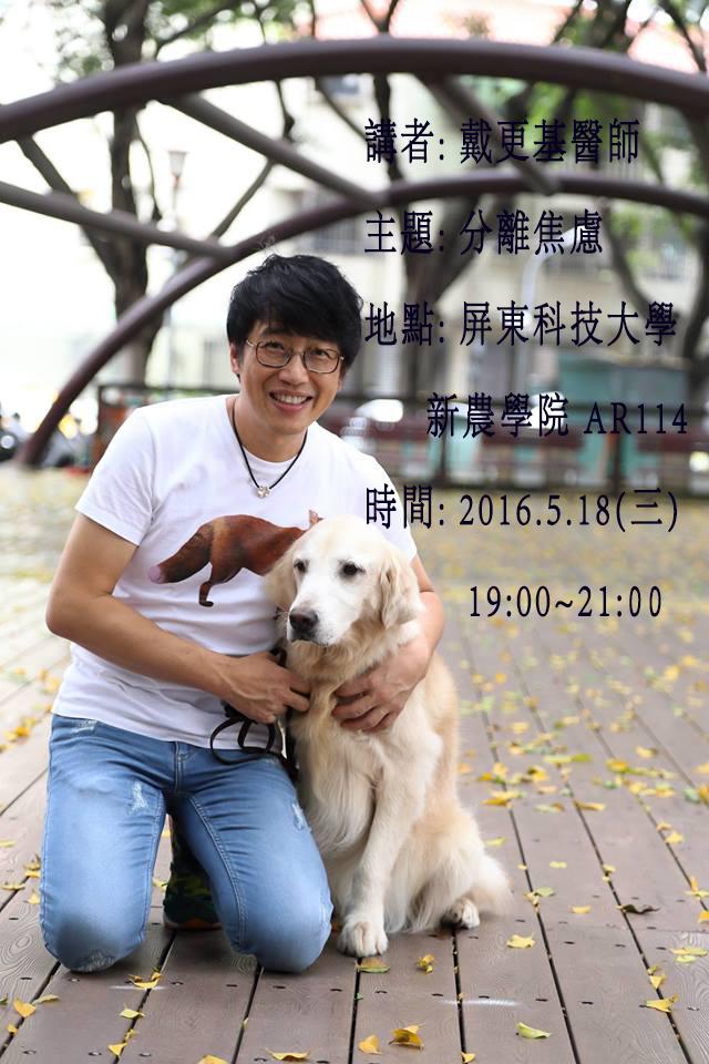 长期以来对於台湾小动物的医疗与行为治疗提供相当多的资源与知识