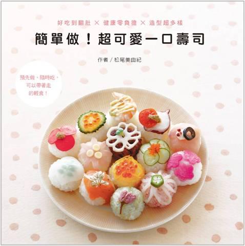 《 简单做 超可爱一口寿司 》料理分享会