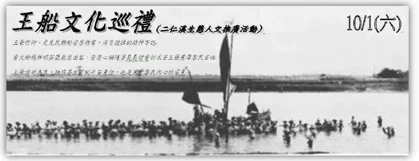 二仁溪 王船文化巡禮