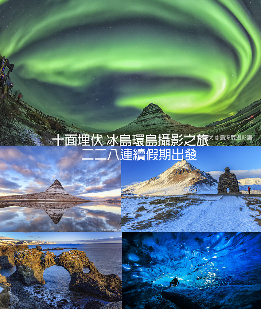冰岛极光,冰河湖,蓝冰洞摄影团10+1天