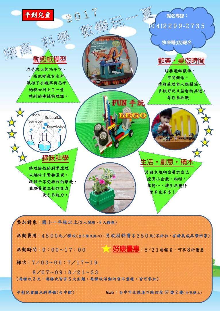 2017 手创儿童暑假 乐高科学营活动日期:2017-07-03