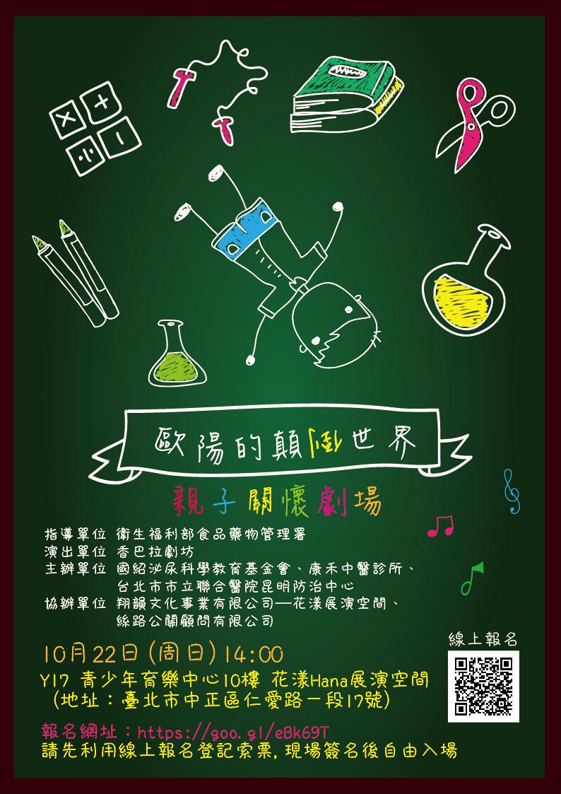 亲子海报推广普通话