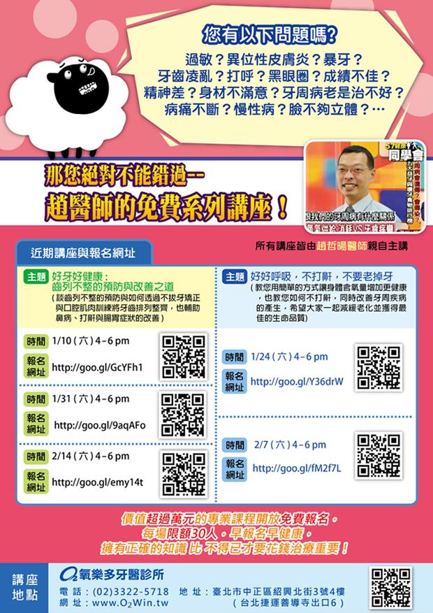 [趙哲暘醫師免費講座