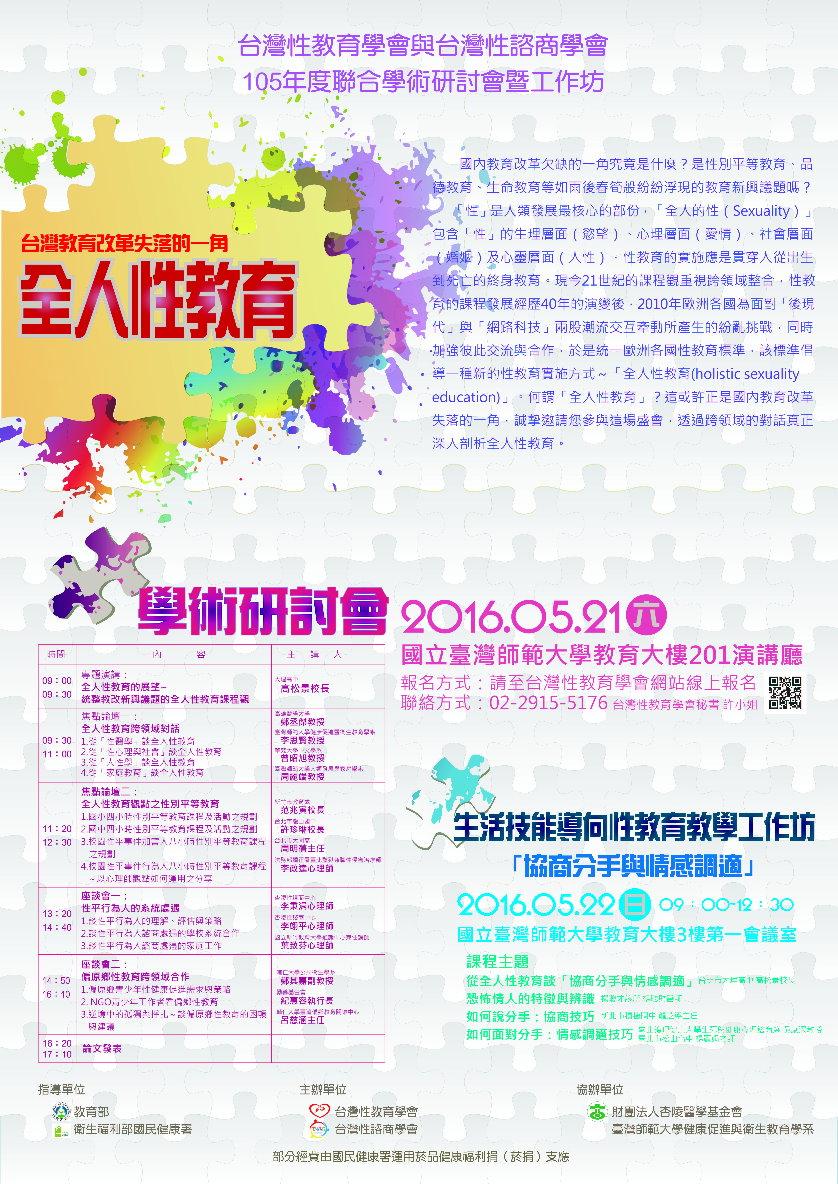 台灣性教育學會105