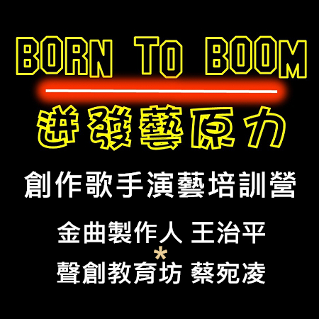 BORN TO BO