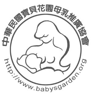 寶貝花園母乳推廣協會