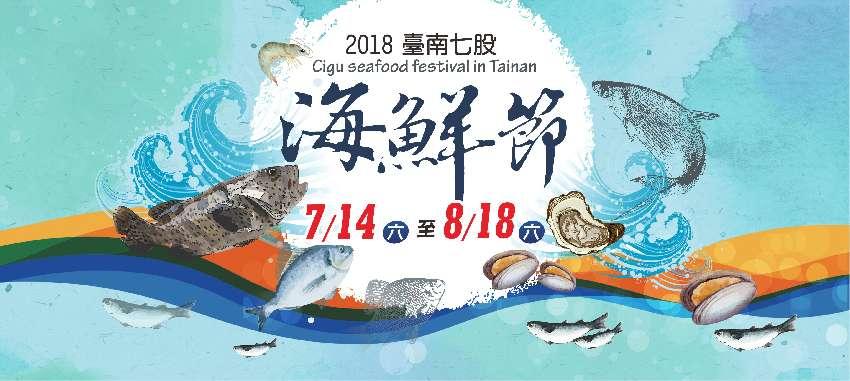 2018台南七股海鮮