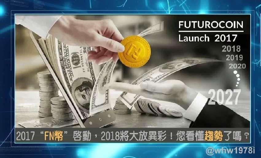 新趨勢!FN公司抓幣
