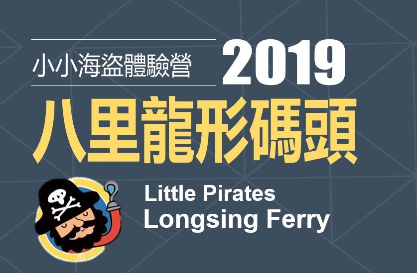 2019年9月21日 『小小海盜-水槍戰鬥營』下午13點八里龍形碼頭正式啟航活動日期:2019-09-21