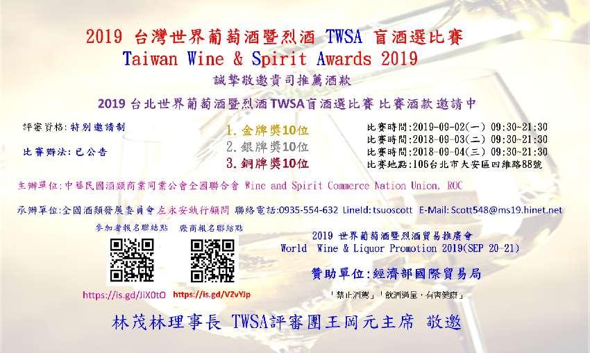 2019 台灣世界葡