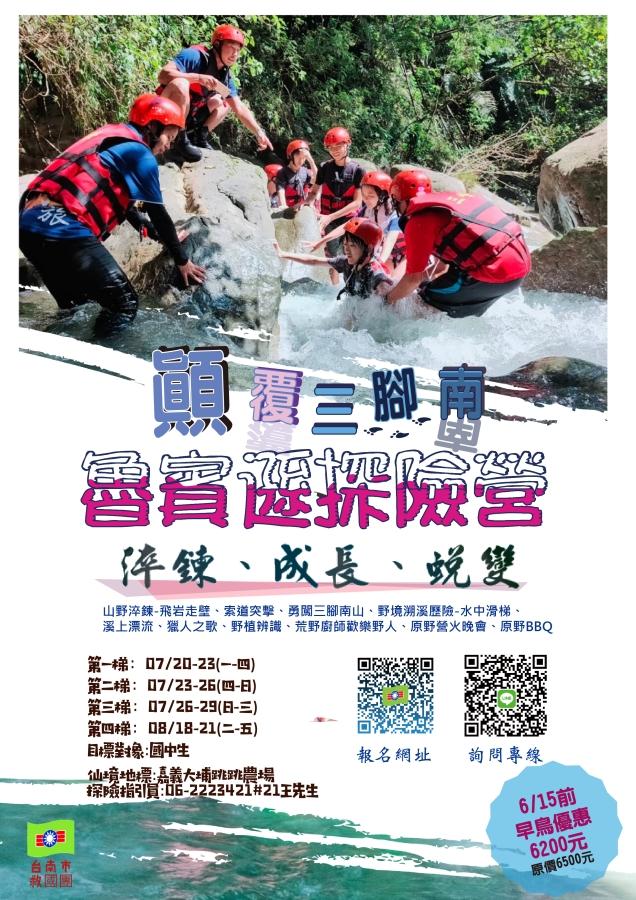 2020台南救国团夏