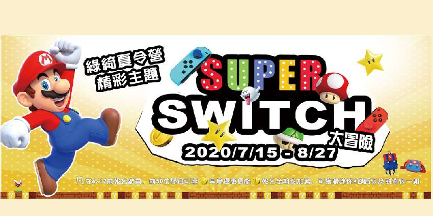 【SuperSwit